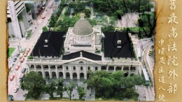 Located at the heart of Central, the Court of Final Appeal symbolises    judicial independence and rule of law, which are pivotal to the city's success.