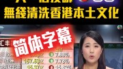 Nativism is on the rise in Hong Kong. NeoDemocrats led by Gary Fan launches a campaign against the use of simplified Chinese subtitle by TVB on one of its channels. The broadcaster is accused of eradicating local culture.