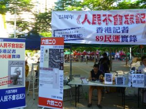 Copies of a book on June 4, People Will Not Forget, on sale at Victoria Park, scene of the annual June 4 rally.