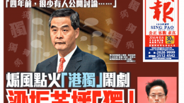It is supposed to be a pro-establishment propaganda machine aimed at the pan-democrats. Sing Pao raises eyebrows when it launches attacks against Chief Executive Leung Chun-ying and the Central Government's Liaison Office.