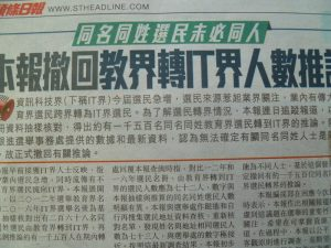 Headline Daily, a paper under Sing Tao News Group, withdrew a report that claimed the Professional Teachers' Union has called on its members to switch to IT from education in functional constituency vote.