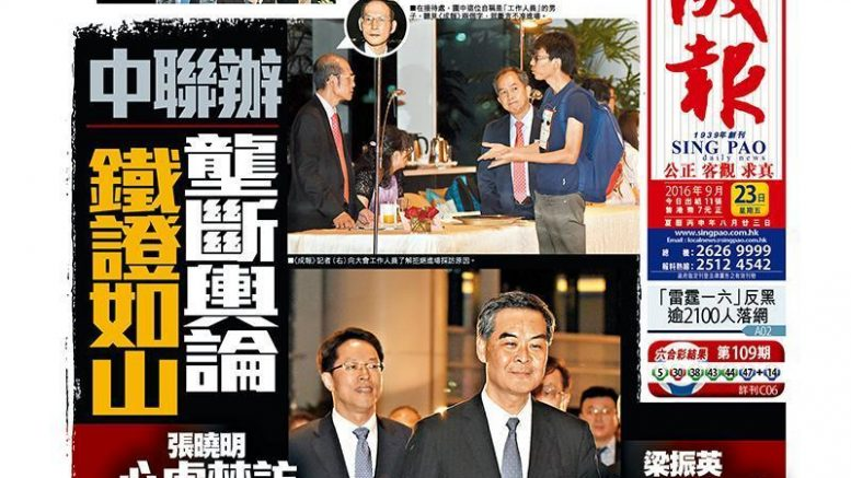 On Sunday, Sing Pao, a Chinese-language pro-establishment newspaper, blasts the Central Government's Liaison Office for manipulating public opinion in Hong Kong.