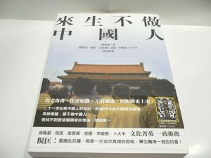 "A controversial book, ""No Wish to be Reincarnated as Chinese"" (來生不做中國人), causes a stir among Chinese people."