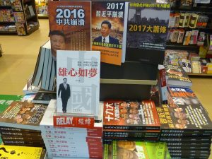 Books about factional politics in the Chinese Communist Party have been an attraction to mainland tourists.