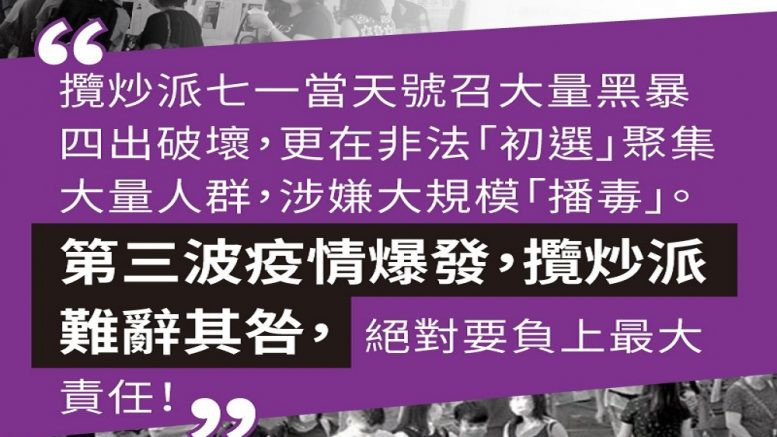 Election smearing is on! DAB puts the blame on the pan-democrats for the new wave of COVID-19 attack in Hong Kong.