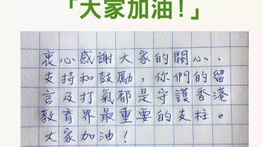 A primary school teacher who was de-registered by the Education Bureau for allegedly spreading Hong Kong independence thinking at a Primary Five session writes to say thank-you to his supporters.