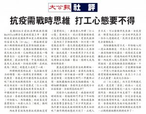 Ta Kung Pao editorial blasting the wrong mentality of the Carrie Lam government in beating epidemic.