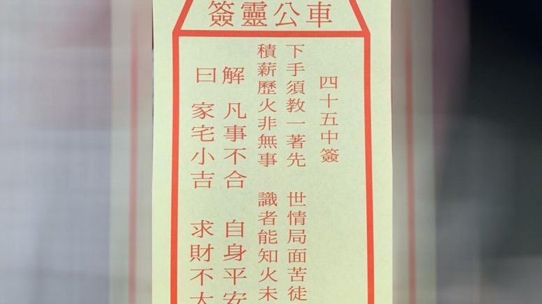 A fortune stick picked at Che Kung Temple for the Year of the Ox gives a warning of the danger of turning deaf ears to public discontent.