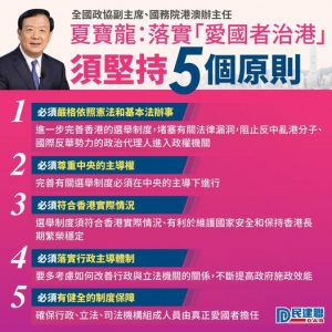 HKMAO head Xia Baolung gives directives on 'Patriots to govern Hong Kong.' - Picture taken From DAB Facebook.