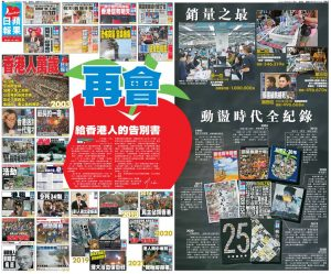 Apple Daily says goodbye to readers.
