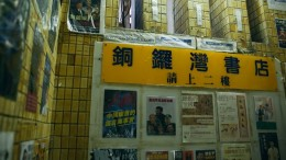The Causeway Bay Books faces  accusation by Global Times of selling books that attack China's political system.