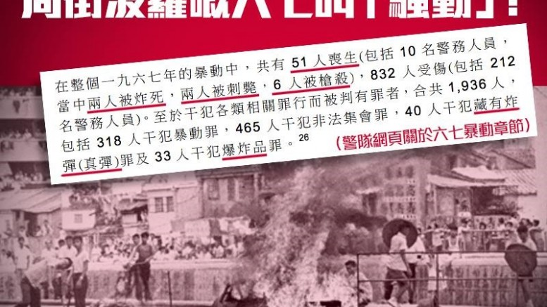 "It is open secret the Chinese Communist Party is behind the 1967 Riots in Hong Kong. A government release published on February 15 described the 1967 riot as ""disturbances."""