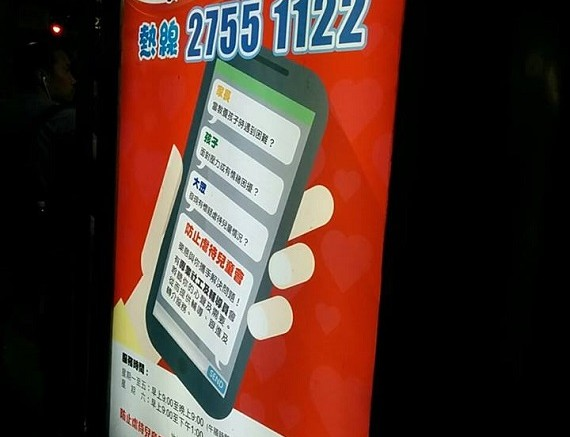 Telephone hotline of Against Child Abuse