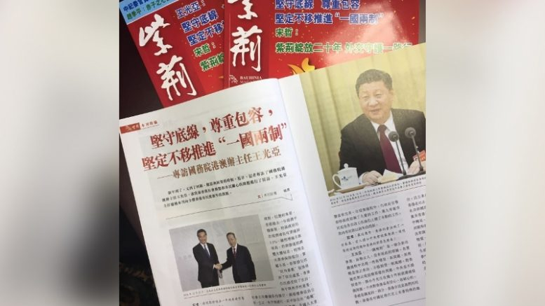 Wang Guangya, Hong Kong and Macau Affairs Office Director, sets out tasks for the next chief executive in an interview with Bauhinia magazine.