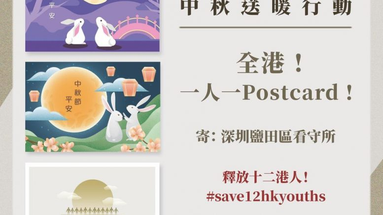 A concern group calling for  the public to send Mid-Autumn Festival greeting  cards to the 12 Hong Kong detainees in Shenzhen .