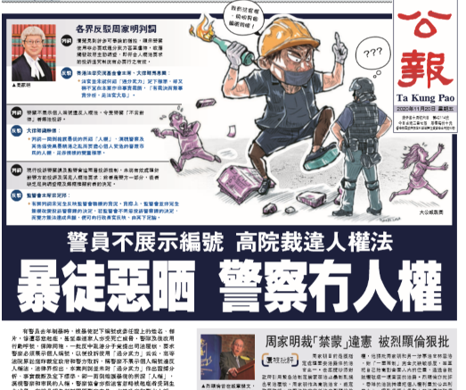 A cartoon of front-page story on Ta Kung Pao with a caption that quoted a protester as saying judge/s back him/her.